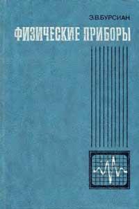 Физические приборы — обложка книги.