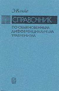 Справочник по обыкновенным дифференциальным уравнениям — обложка книги.