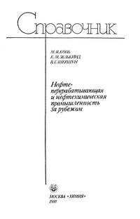 Нефтеперерабатывающая и нефтехимическая промышленность за рубежом. Справочное пособие — обложка книги.
