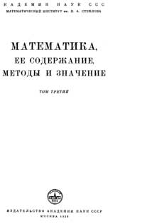 Математика ее содержание методы и значение. Том III — обложка книги.