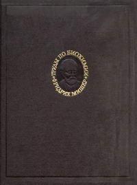 Труды по биохимии — обложка книги.