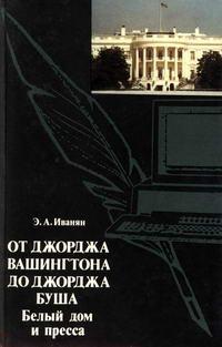 От Джорджа Вашингтона до Джорджа Буша: Белый дом и пресса — обложка книги.