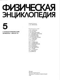 Физическая энциклопедия. Том 5 — обложка книги.