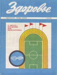 Здоровье №08/1976 — обложка книги.