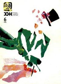 Химия и жизнь №06/1998 — обложка книги.