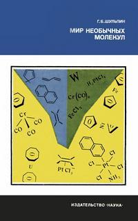 Наука и технический прогресс. Мир необычных молекул — обложка книги.