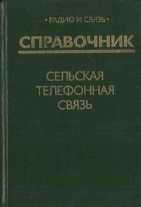 Сельская телефонная связь. Справочник — обложка книги.