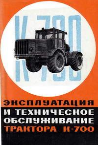 Эксплутация и техническое обслуживание трактора К-700 — обложка книги.