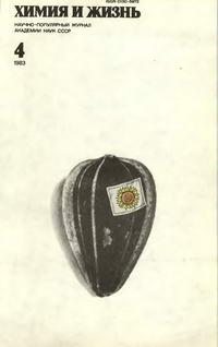 Химия и жизнь №04/1983 — обложка книги.
