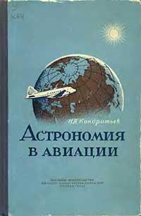 Астрономия в авиации — обложка книги.
