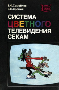 Массовая радиобиблиотека. Вып. 947. Система цветного телевидения СЕКАМ — обложка книги.
