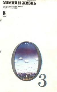 Химия и жизнь №08/1983 — обложка книги.