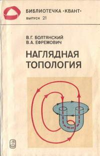"""Библиотечка """"Квант"""". Выпуск 21. Наглядная топология — обложка книги."""