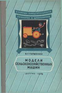 Модели сельскохозяйственных машин — обложка книги.