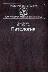 Патология — обложка книги.