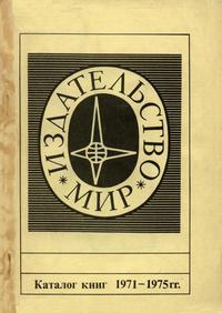 """Каталог книг, выпущенных издательством """"Мир"""" в 1971-1975 гг. — обложка книги."""
