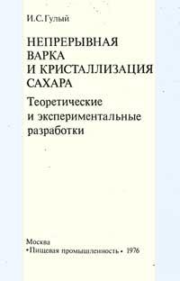 Непрерывная варка и кристаллизация сахара. Теоретические и экспериментальные разработки — обложка книги.