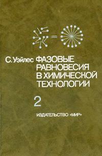 Фазовые равновесия в химической технологии. Ч. 2 — обложка книги.