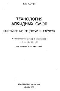 Технология алкидных смол. Составление рецептур и расчеты — обложка книги.