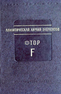 Аналитическая химия фтора — обложка книги.