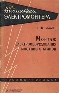 Библиотека электромонтера, выпуск 83. Монтаж электрооборудования мостовых кранов — обложка книги.