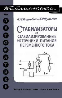 Библиотека по автоматике, вып. 146. Стабилизаторы и стабилизированные источники питания переменного тока — обложка книги.