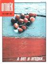 Огонек №10/1991 — обложка книги.