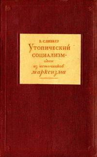 Утопический социализм - один из источников марксизма — обложка книги.