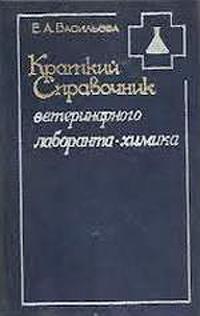 Краткий справочник ветеринарного лаборанта-химика — обложка книги.