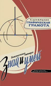 Знай и умей. Графическая грамота — обложка книги.