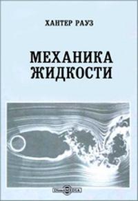 Механика жидкости — обложка книги.