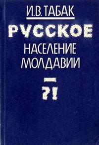 Русское население Молдавии — обложка книги.