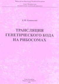 Трансляция генетического кода на рибосомах — обложка книги.