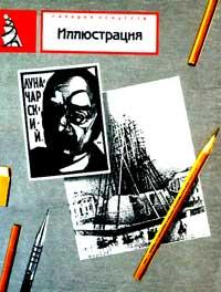 Иллюстрация — обложка книги.