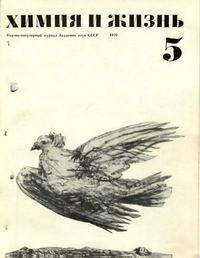 Химия и жизнь №05/1970 — обложка книги.