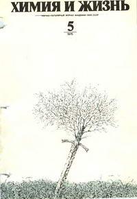 Химия и жизнь №05/1975 — обложка книги.