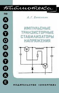 Библиотека по автоматике, вып. 363. Импульсные транзисторные стабилизаторы напряжения — обложка книги.