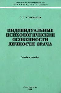Индивидуальные психологические особенности личности врача — обложка книги.