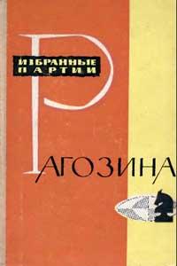 Избранные партии Рагозина — обложка книги.