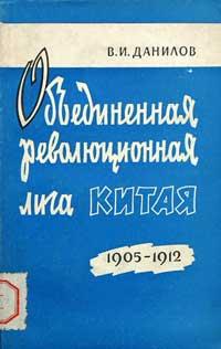 """""""Объединенная Революционная Лига Китая"""" и ее роль в подготовке революции 1911-1912 гг. — обложка книги."""