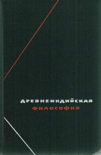 Философское наследие. Древнеиндийская философия — обложка книги.