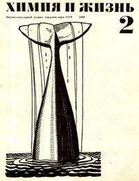 Химия и жизнь №02/1968 — обложка книги.