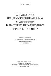 Справочник по дифференциальным уравнениям в частных производных первого порядка — обложка книги.