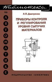 Библиотека по автоматике, вып. 586. Приборы контроля и регулирования уровня сыпучих материалов — обложка книги.
