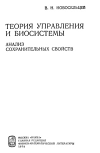 Теория управления и биосистемы — обложка книги.