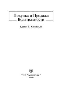 Покупка и Продажа Волатильности — обложка книги.