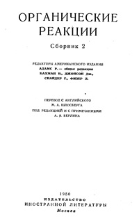 Органические реакции. Сборник 2 — обложка книги.