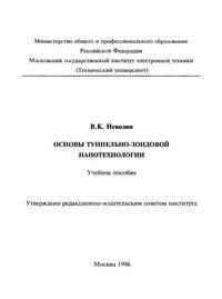 Основы туннельно-зондовой нанотехнологии — обложка книги.