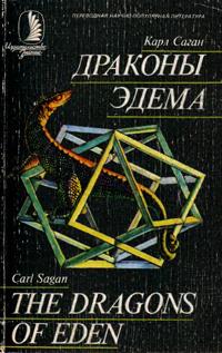 Драконы Эдема. Рассуждения об эволюции человеческого мозга — обложка книги.