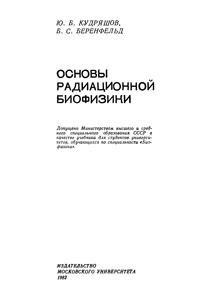 Основы радиационной биофизики — обложка книги.